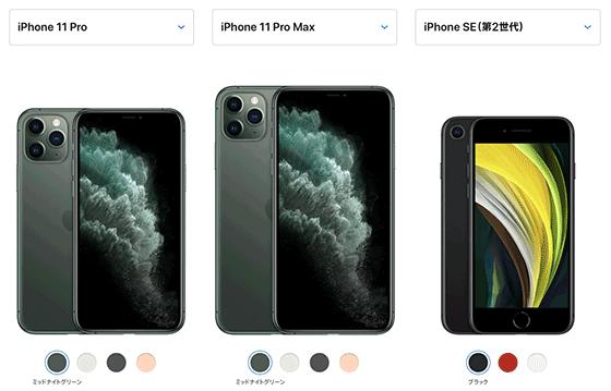 iphoneを買う