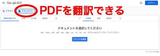 PDFを翻訳
